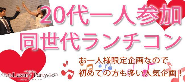 【東京都その他のプチ街コン】Luxury Party主催 2016年4月23日