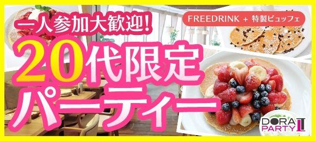 【渋谷の恋活パーティー】ドラドラ主催 2016年4月1日