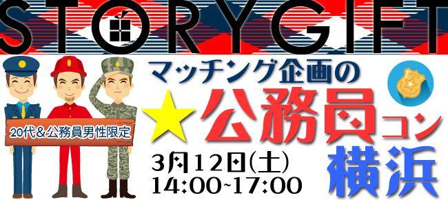 【横浜市内その他のプチ街コン】StoryGift主催 2016年3月12日