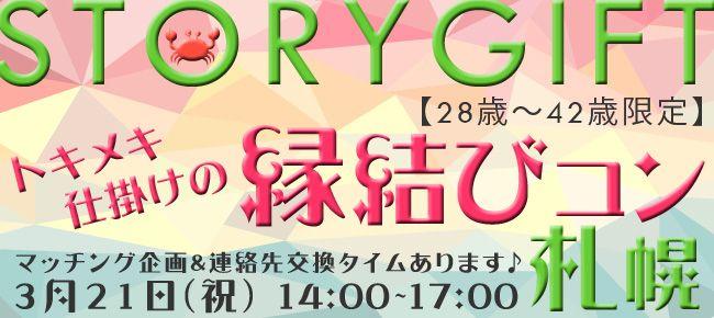【札幌市内その他のプチ街コン】StoryGift主催 2016年3月21日