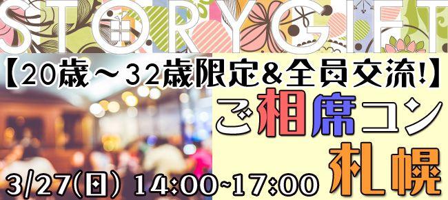 【札幌市内その他のプチ街コン】StoryGift主催 2016年3月27日