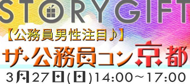 【京都府その他のプチ街コン】StoryGift主催 2016年3月27日