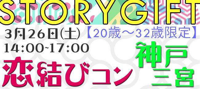 【神戸市内その他のプチ街コン】StoryGift主催 2016年3月26日