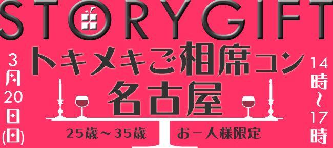 【名古屋市内その他のプチ街コン】StoryGift主催 2016年3月20日