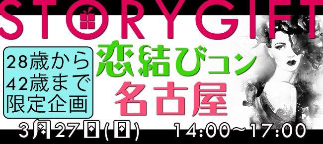 【名古屋市内その他のプチ街コン】StoryGift主催 2016年3月27日