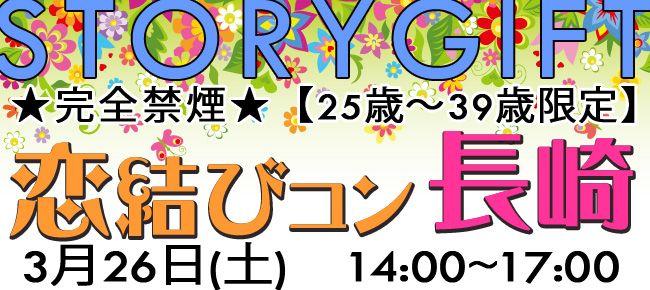 【長崎県その他のプチ街コン】StoryGift主催 2016年3月26日