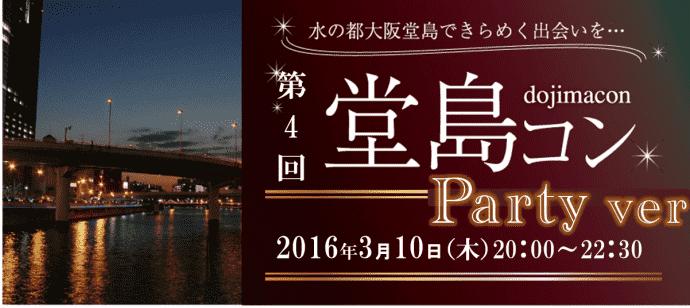 【梅田の恋活パーティー】株式会社ラヴィ主催 2016年3月10日