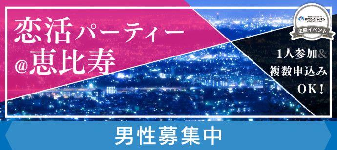 【恵比寿の恋活パーティー】街コンジャパン主催 2016年3月10日