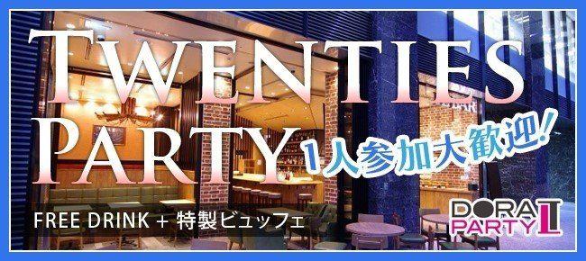 【池袋の恋活パーティー】ドラドラ主催 2016年4月8日