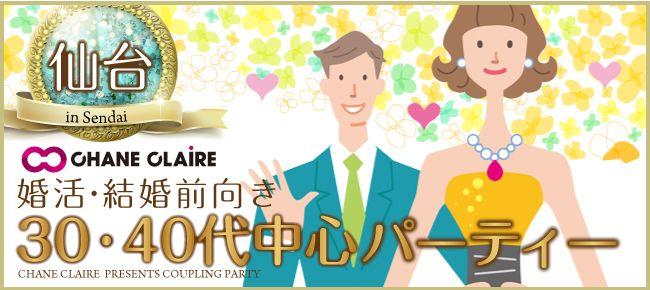 【仙台の婚活パーティー・お見合いパーティー】シャンクレール主催 2016年2月21日