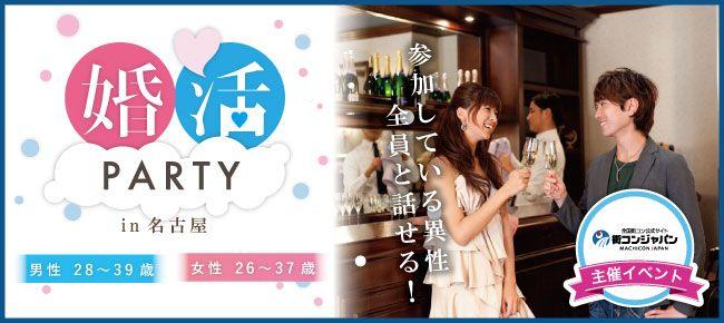 【名古屋市内その他の婚活パーティー・お見合いパーティー】街コンジャパン主催 2016年2月21日