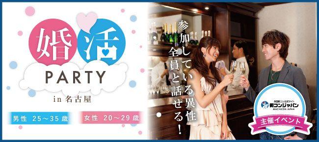 【名古屋市内その他の婚活パーティー・お見合いパーティー】街コンジャパン主催 2016年2月28日