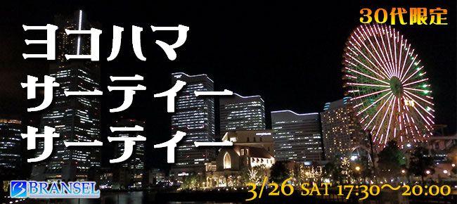 【横浜市内その他の恋活パーティー】ブランセル主催 2016年3月26日