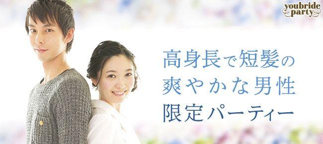 【渋谷の婚活パーティー・お見合いパーティー】ユーコ主催 2016年3月31日