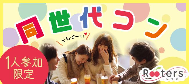 【神戸市内その他のプチ街コン】Rooters主催 2016年3月6日