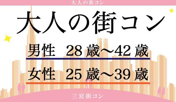 【神戸市内その他の街コン】株式会社SSB主催 2016年3月6日