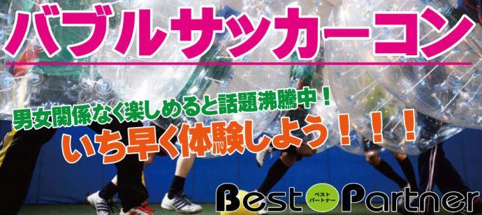 【大阪府その他のプチ街コン】ベストパートナー主催 2016年3月19日