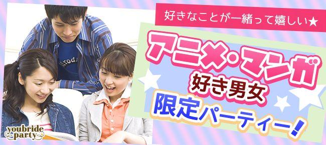 【渋谷の婚活パーティー・お見合いパーティー】ユーコ主催 2016年3月19日