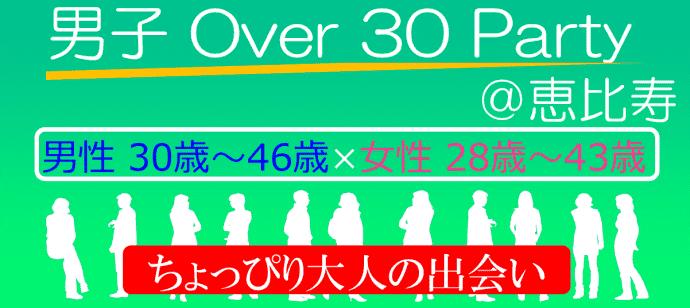 【恵比寿の恋活パーティー】株式会社ラヴィ主催 2016年4月24日