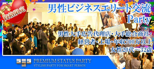 【渋谷の恋活パーティー】株式会社フュージョンアンドリレーションズ主催 2016年3月31日