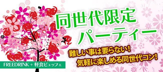 【渋谷の恋活パーティー】ドラドラ主催 2016年4月2日