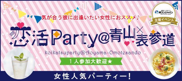 【青山の恋活パーティー】街コンジャパン主催 2016年3月6日