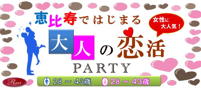 【恵比寿の恋活パーティー】株式会社ラヴィ主催 2016年4月27日