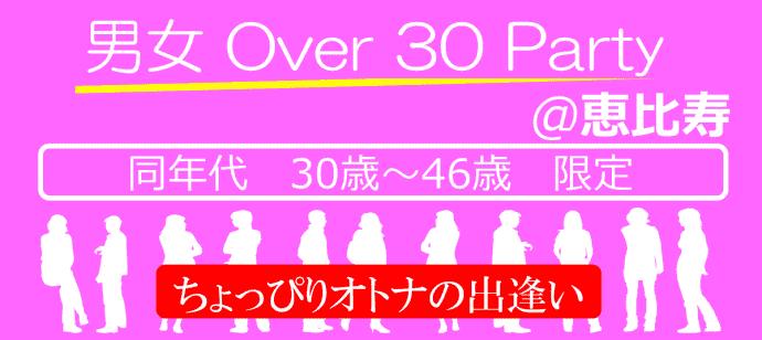 【恵比寿の恋活パーティー】株式会社ラヴィ主催 2016年4月28日