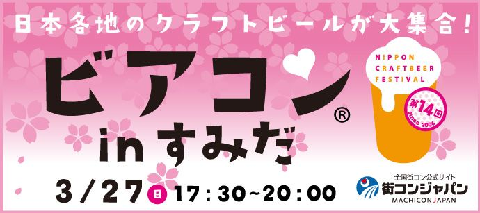 【浅草の恋活パーティー】街コンジャパン主催 2016年3月27日