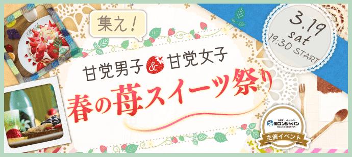 【表参道の恋活パーティー】街コンジャパン主催 2016年3月19日