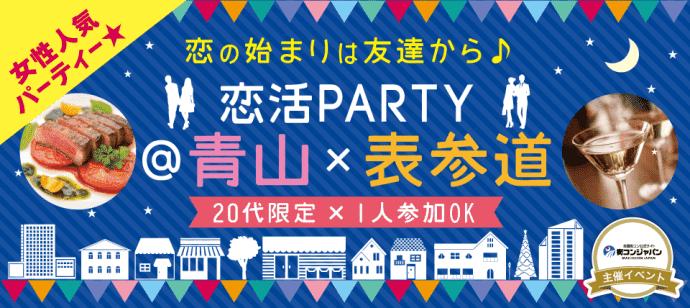 【青山の恋活パーティー】街コンジャパン主催 2016年3月15日