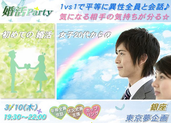 【銀座の婚活パーティー・お見合いパーティー】東京夢企画主催 2016年3月10日