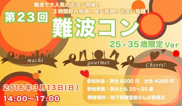 【心斎橋の街コン】西岡 和輝主催 2016年3月13日