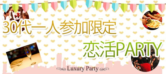 【青山の恋活パーティー】Luxury Party主催 2016年4月30日
