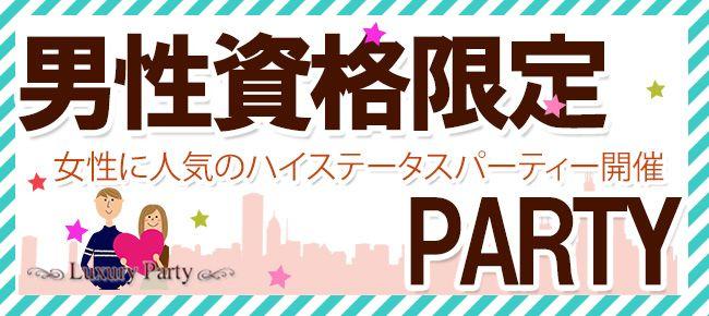 【心斎橋の恋活パーティー】Luxury Party主催 2016年4月1日