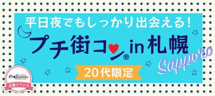 【札幌市内その他のプチ街コン】街コンジャパン主催 2016年3月16日