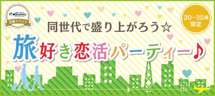 【札幌市内その他の恋活パーティー】街コンジャパン主催 2016年3月19日