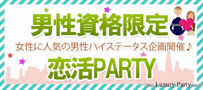 【心斎橋の恋活パーティー】Luxury Party主催 2016年4月29日
