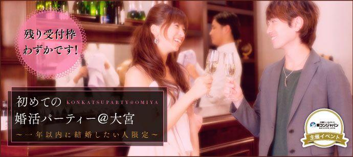 【さいたま市内その他の婚活パーティー・お見合いパーティー】街コンジャパン主催 2016年3月18日