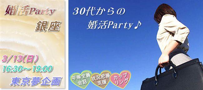 【銀座の婚活パーティー・お見合いパーティー】東京夢企画主催 2016年3月13日