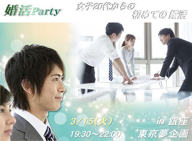 【銀座の婚活パーティー・お見合いパーティー】東京夢企画主催 2016年3月15日