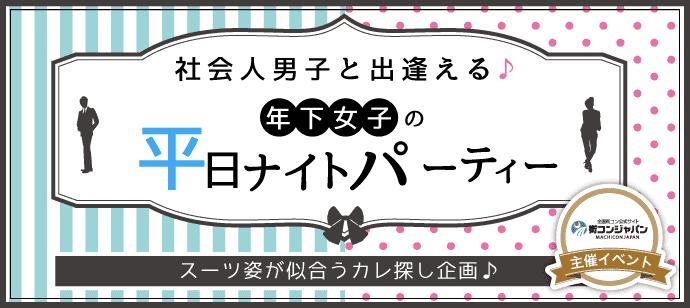 【札幌市内その他の恋活パーティー】街コンジャパン主催 2016年3月8日