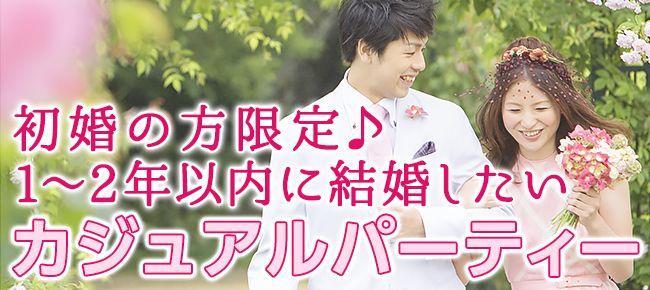 【渋谷の婚活パーティー・お見合いパーティー】ユーコ主催 2016年3月20日