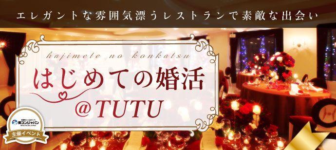 【札幌市内その他の婚活パーティー・お見合いパーティー】街コンジャパン主催 2016年3月13日