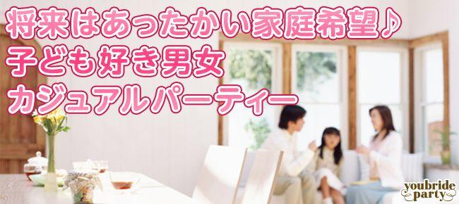 【東京都その他の婚活パーティー・お見合いパーティー】ユーコ主催 2016年3月21日