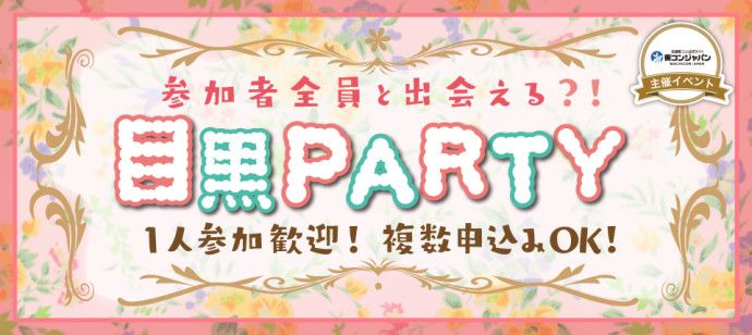 【目黒の恋活パーティー】街コンジャパン主催 2016年3月27日