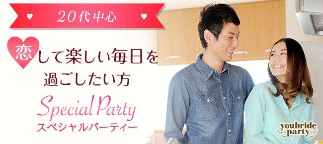 【渋谷の婚活パーティー・お見合いパーティー】ユーコ主催 2016年3月26日