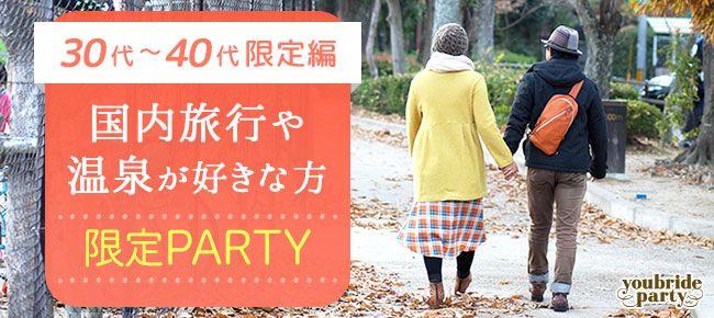 【渋谷の婚活パーティー・お見合いパーティー】ユーコ主催 2016年3月27日