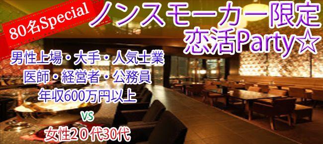 【名古屋市内その他の恋活パーティー】株式会社フュージョンアンドリレーションズ主催 2016年3月19日
