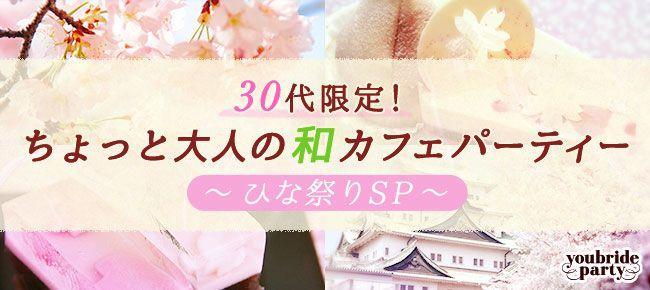 【恵比寿の婚活パーティー・お見合いパーティー】ユーコ主催 2016年3月5日